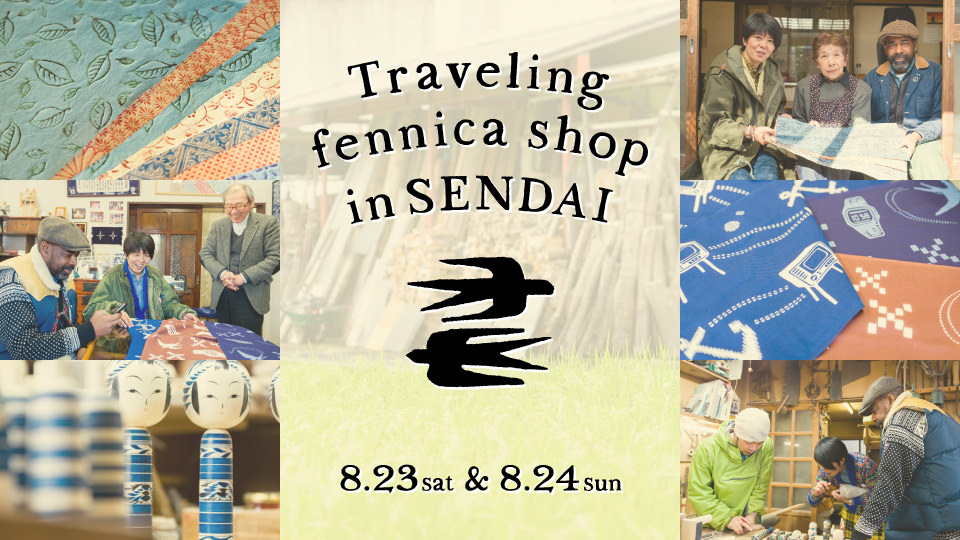 Traveling fennica shop in SENDAI  --8.23(sat) & 8.24(sun)